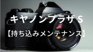 【持ち込みメンテ】キヤノンプラザ S(品川) へカメラのメンテナンスに行ってきました!