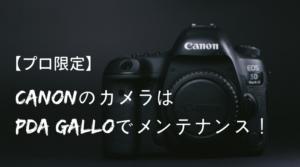 【プロ限定】CanonのカメラはPDA GALLOでメンテナンス