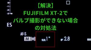 【解決】FUJIFILM XT-2でバルブ撮影ができない場合の対処法