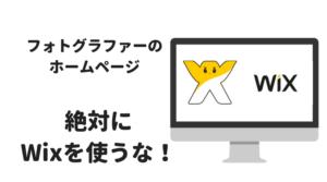 フォトグラファーのホームページは絶対にWixを使うな!