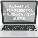 MacBookProにUSBハブ(Type-C)を接続するとWiFiが繋がらなくなる症状の解決方法