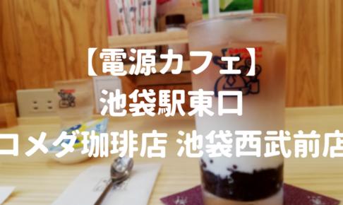 【電源カフェ】池袋駅東口・コメダ珈琲店 池袋西武前店