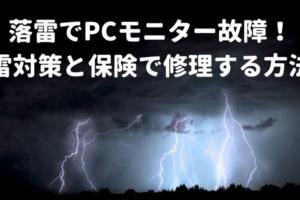 落雷で家電(PCモニター)が故障!雷対策と保険で修理する方法まとめ!