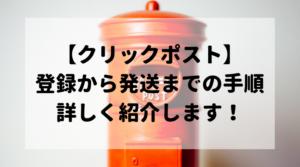 【クリックポストの使い方】登録・発送・料金・サイズまで詳しく紹介!