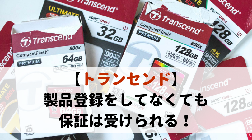 【トランセンド】故障→交換は製品登録をしてなくても保証は受けられる!