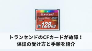 【解決】トランセンドのCFカードが故障!保証の受け方と手順を紹介
