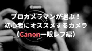 【EOS Kiss X9i編】初心者にオススメするCanonの一眼レフカメラ