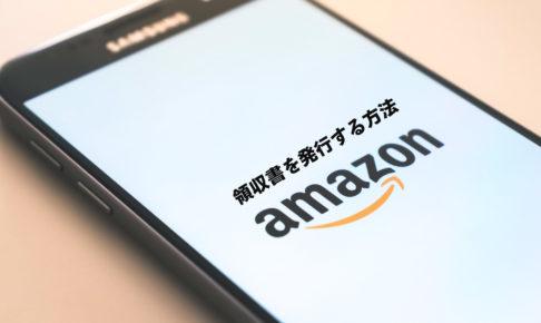 Amazonで領収書を発行・印刷する方法