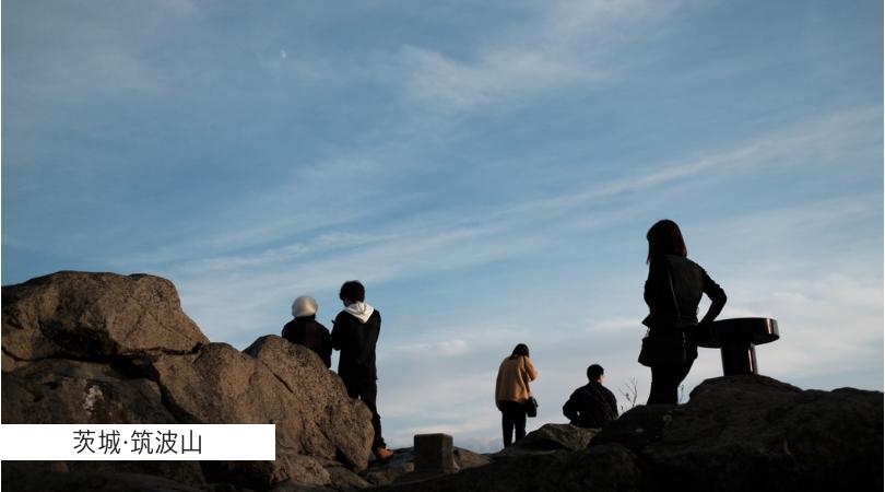 茨城・筑波山|秋葉原から電車とバスで気軽に行ける日帰り登山!筑波きっぷや筑波あるキップが便利でおすすめ!