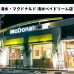 【電源カフェ】清水・マクドナルド 清水ベイドリーム店