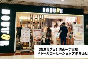 【電源カフェ】青山一丁目駅・ドトールコーヒーショップ 新青山ビル店