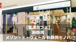 【電源カフェ】新静岡駅|メゾン・ド・ヴェール 新静岡セノバ