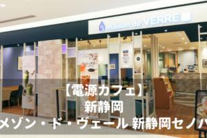 【電源カフェ】静岡駅|メゾン・ド・ヴェール 新静岡セノバ