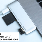 【購入レビュー】Macbook用のUSB-Cハブ「サンワダイレクト 400-ADR306S」