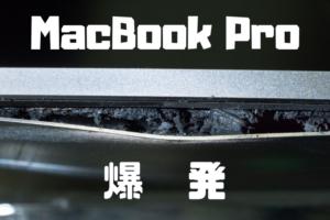 MacBook Pro(15インチ,2016)のバッテリーが膨張→爆発事件発生!修理不能のため修理料金なしで新品に交換してもらいました。