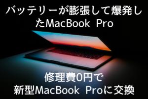 バッテリーが膨張して爆発したMacBook Proが修理費0円で新型MacBook Pro(15インチ,2018)と交換してもらえた!