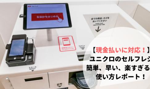 ユニクロのセルフレジは現金・クレカ・QRコード・電子マネーOK!写真付きで使い方を詳しく紹介します!