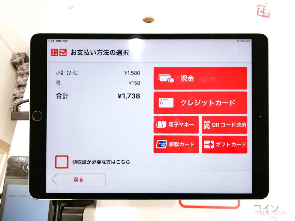オンライン 支払い 方法 ユニクロ