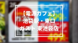 【電源カフェ】池袋駅東口・ガスト 東池袋店