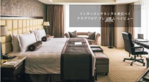 【宿泊】GWはインターコンチネンタル東京ベイのクラブフロアでまったりホテルステイ。アフタヌーンティー・クラブディナーも楽しめる贅沢な非日常空間。