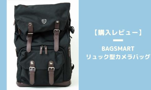 【購入レビュー】BAGSMART(バッグスマート)のリュック型カメラバッグはおしゃれ、大容量、コスパ良しの優れもの!