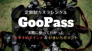 GooPass(グーパス)でカメラとレンズ借り放題!月額制のカメラ機材レンタルサービスを使ってみた!
