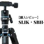 SLIKの自由雲台SBH-180 DSをトラベル三脚・エアリーL100につけてフルサイズ一眼も使える万能三脚にする