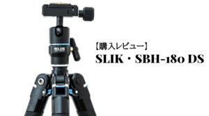 SLIKの自由雲台SBH-180 DSをトラベル三脚・エアリーL100につけてフルサイズ一眼も使える最強三脚にする
