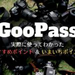 GooPassでカメラとレンズ借り放題!月額制のカメラ機材レンタルサービスを使ってみた!