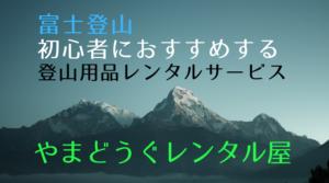 富士登山初心者はやまどうぐレンタル屋で必要な装備をまるごとレンタル!時間も費用も節約する準備の仕...