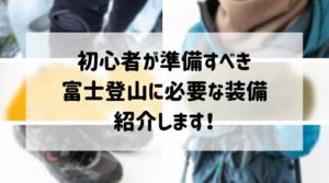 【富士登山への道2】初心者が準備すべき富士登山に必要な装備ってなに?経験者が服装、靴について詳しく...