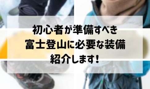 【富士登山への道2】初心者が準備すべき富士登山に必要な装備ってなに?経験者が服装、靴について詳しく紹介していきます!