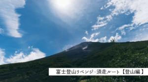 富士登山リベンジ・須走ルート【登山編 】|須走口五合目までバスで行く方法や、実際に登ってわかった須走ルートに必要な時間、山小屋に宿泊した体験談など詳しく紹介します。