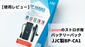 Canonのストロボ対応バッテリーパックBP-CA1の使用レビュー|チャージスピードは純正品CP-E4と同等、しかも価格は1/6!おすすめです!