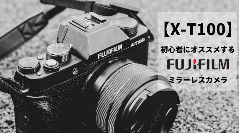 【X-T100編】初心者にオススメする富士フイルムのミラーレスカメラ