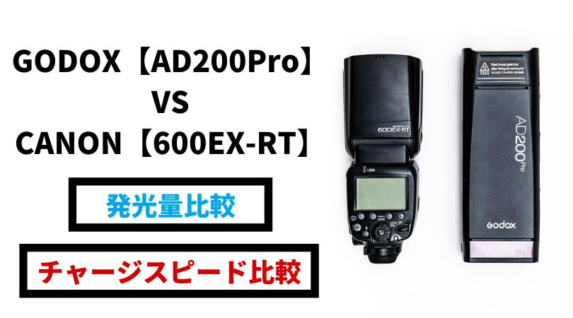 GODOX・AD200ProとGN60のクリップオンストロボの発光量の違い&チャージスピード比較