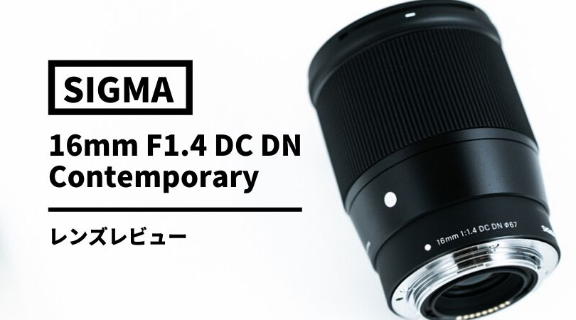 【実写レビュー】SIGMA16mm F1.4 DC DN | Contemporary
