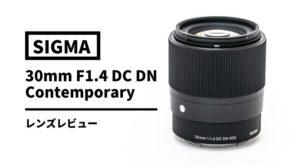 【実写レビュー】SIGMA 30mm F1.4 DC DN | Contemporary