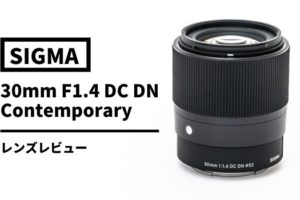 【実写レビュー】SIGMA 30mm F1.4 DC DN | Contemporary