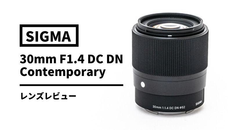 【実写レビュー】SIGMA 30mm F1.4 DC DN   Contemporary