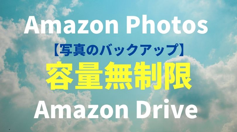【Amazon Photos】 最強のフォトストレージ!Amazon Driveと合わせた完璧なバックアップ方法
