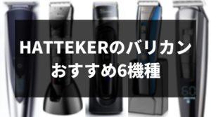 【HATTEKERの電動バリカン】使い方で選ぶ!おすすめの6機種