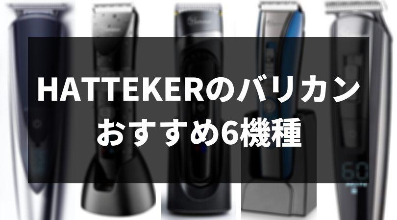 HATTEKERの電動バリカンの選び方!おすすめの6機種を紹介
