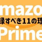 Amazonプライムをおすすめする11の理由!年会費から退会まで徹底解説