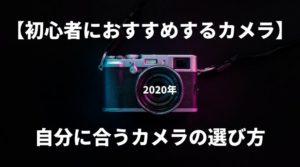 【2020年】初心者におすすめするカメラと自分に合うカメラの選び方【大きさ軽さ・センサーサイズ・画素...