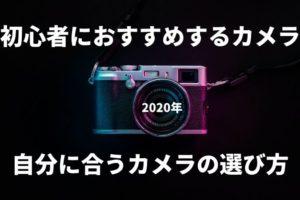 【2020年】初心者におすすめするカメラと自分に合うカメラの選び方【大きさ軽さ・センサーサイズ・画素数・AF性能・手ぶれ補正】ソニー、キヤノン、富士フイルム、オリンパス