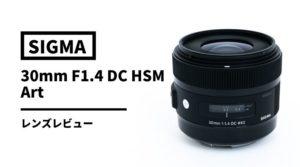 【実写レビュー】SIGMA(シグマ) 30mm F1.4 DC HSM | Art
