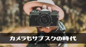 カメラのレンタルもサブスクの時代!GooPass(グーパス)とCAMERA RENT(カメラレント)使えるのはどっ...