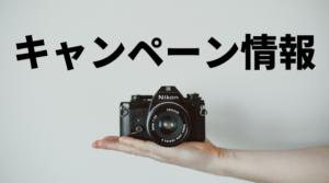 【2020年秋】カメラ・レンズのキャンペーンまとめ|お得なセールやキャッシュバック情報を随時更新