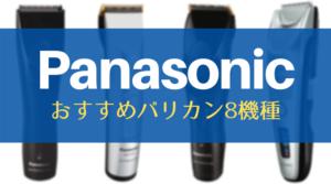 【パナソニック(Panasonic)のバリカン】おすすめの8モデル!価格、アタッチメントの数、充電時間、使い方を徹底比較